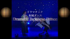 ドラマチック 和風ダンス