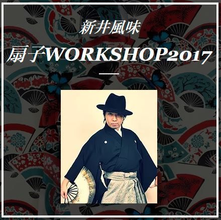 扇子WorkShop
